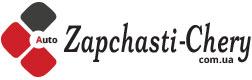 Березно магазин Zapchasti-chery.com.ua